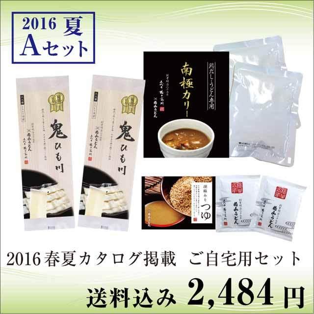 2016春夏カタログ掲載ご自宅用セットA