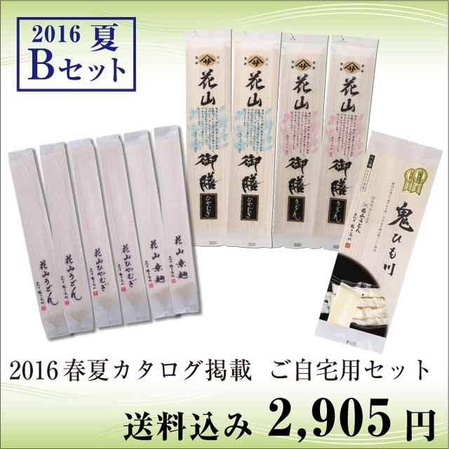 2016春夏カタログ掲載ご自宅用セットB
