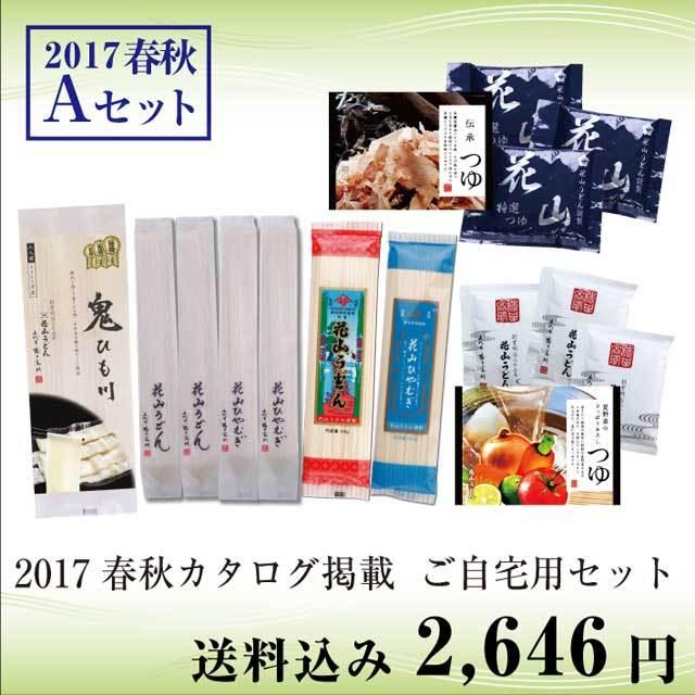 2017春-秋カタログ掲載ご自宅用セットA
