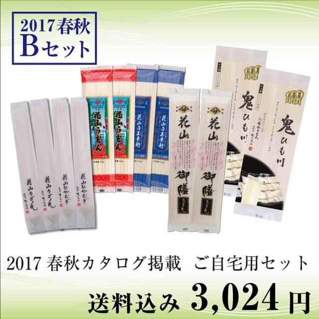 2017春-秋カタログ掲載ご自宅用セットB
