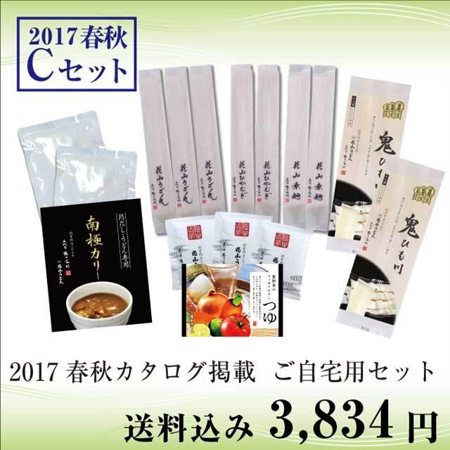 花山うどん季節のおすすめセット2017春-秋C【ご自宅用】【送料込み】(※一部地域を除く)