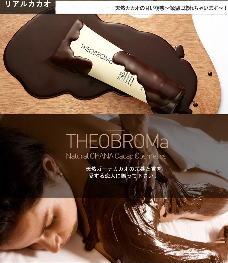 テオブロマ化粧品、ドクター パーム  高級 カカオ パックカカオの香りで毛穴、皮脂の管理に 最適、高級なドクター パーム  高級 カカオ パック