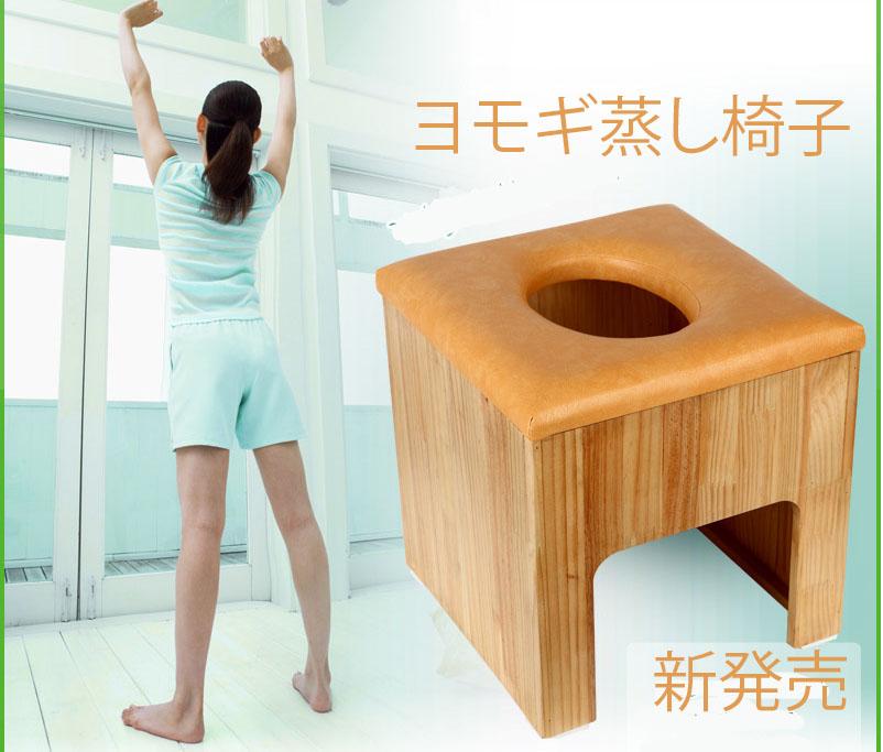 よもぎ椅子丸の穴形のよもぎ蒸し椅子セット