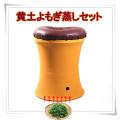 黄土ヨモギ蒸し、、黄土ヨモギ蒸しセット、乾式、湿式兼用