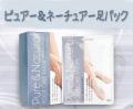 [ハンビビ] ピュアー&ネーチュアー★足パック★1枚300円