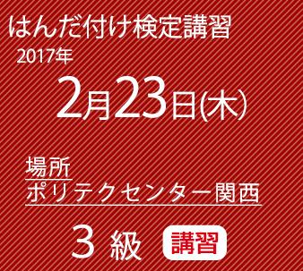 2017年2月 ポリテクセンター関西 共晶はんだ講習 (3級はんだ付け検定対応)