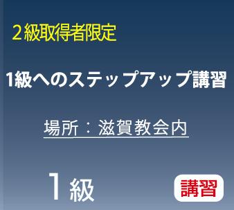 9/8実施 1級へのステップアップ講習(2級合格者限定)