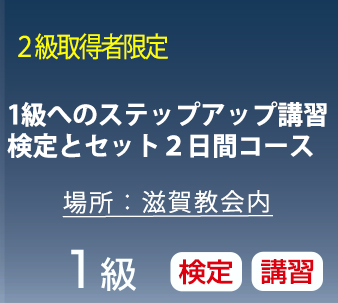 9/8、9/9実施 1級へのステップアップ講習(2級合格者限定) 講習と検定のセット 2日間コース