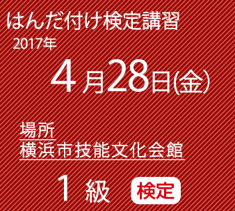 2017年4月 横浜市技能文化会館 1級はんだ付け検定(鉛フリーはんだ)コネクタ・ケーブル基板実装(微細部品)