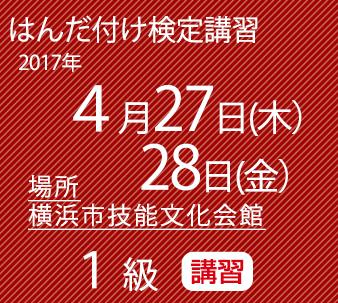 2017年4月 横浜市技能文化会館 鉛フリーはんだ微細講習 (1級はんだ付け検定対応)