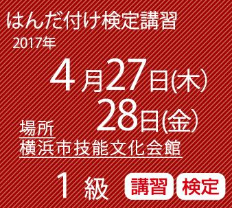 2017年4月 横浜市技能文化会館 1級はんだ付け検定受験と講習のセット(鉛フリーはんだ)コネクタ・ケーブル基板実装(微細部品)