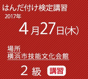 2017年4月 横浜市技能文化会館 鉛フリーはんだ講習 (2級はんだ付け検定対応)