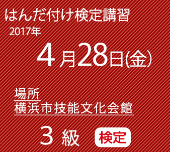 2017年4月 横浜市技能文化会館 3級はんだ付け検定(共晶はんだ)コネクタ・ケーブル、基板実装