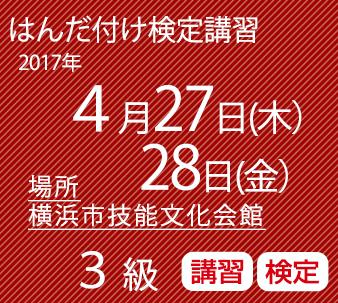 2017年4月 横浜市技能文化会館 3級はんだ付け検定受験と講習のセット(共晶はんだ)コネクタ・ケーブル、基板実装