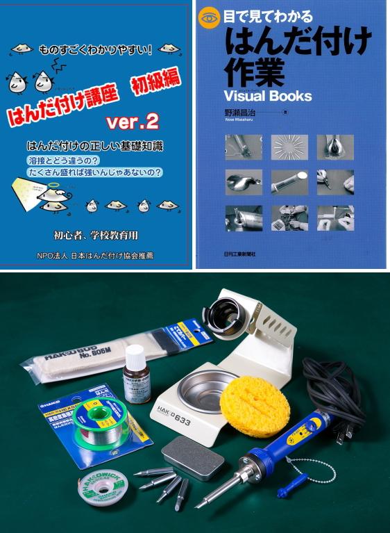 DVDと書籍ハンダゴテセット