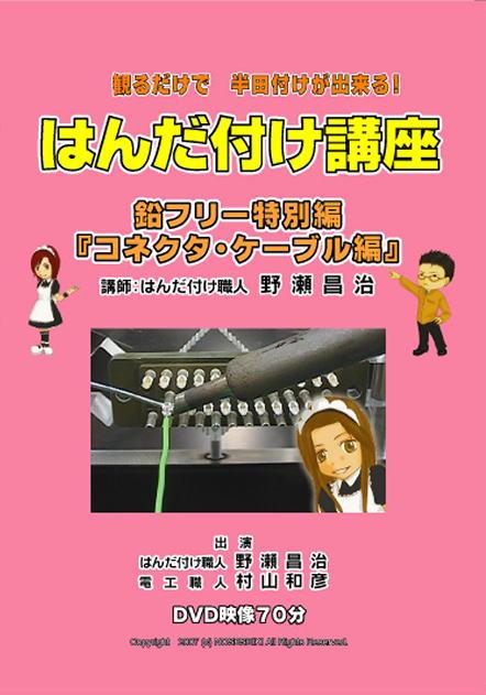 DVD【はんだ付け講座】 鉛フリー特別編『コネクタ・ケーブル特集』
