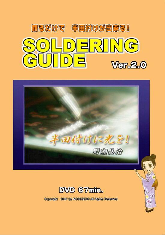 英語版DVD「半田付け講座」VER2 67分