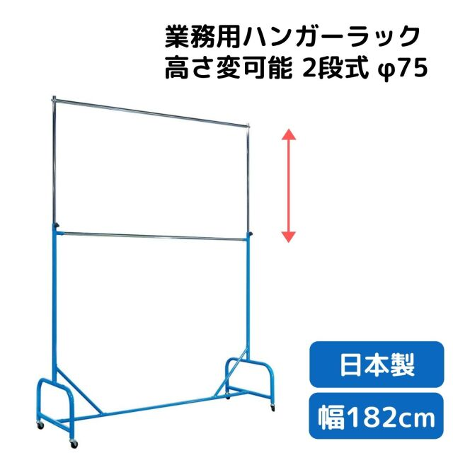 【送料無料】業務用 ハンガー掛2段上段スライド式 φ75キャスター付 / 高さ調節可能:組立式ハンガーラック巾1820mm 国産
