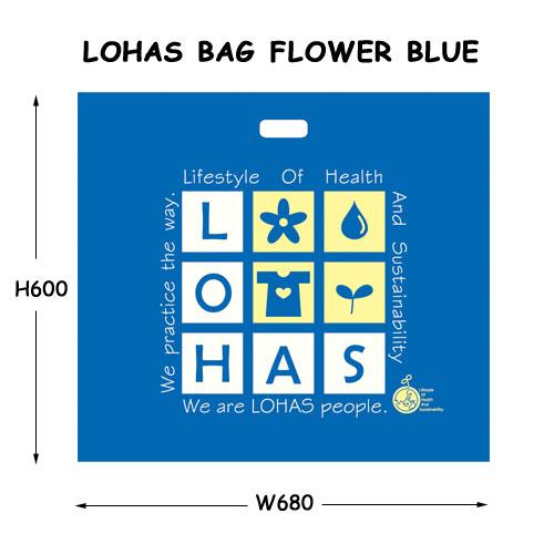 【送料無料】ロハスバック フラワー LOHAS BAG FLOWER 10枚入 大きい かわいい クリーニング エコバック (旧仕様処分特価)