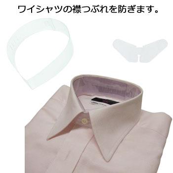 ワイシャツの襟つぶれ防止出張セット