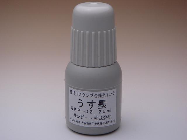 うす墨インク