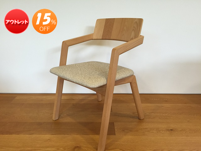 宮崎椅子製作所 kuku muku アウトレットセール 展示品
