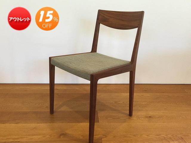 宮崎椅子製作所 Hakuチェア アウトレットセール 展示品