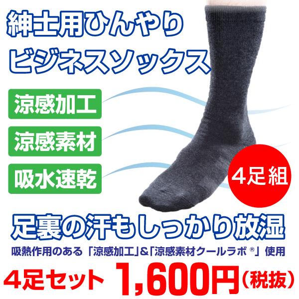 紳士用ひんやりビジネスソックス・4足組【送料無料】