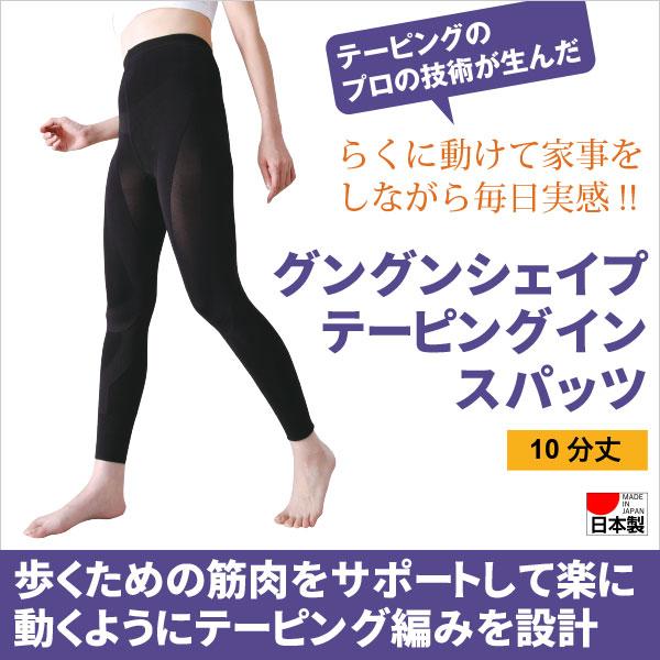 グングンシェイプテーピングインスパッツ 10分丈【送料無料】