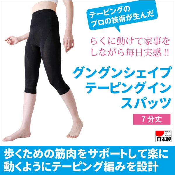 グングンシェイプテーピングインスパッツ 7分丈【送料無料】