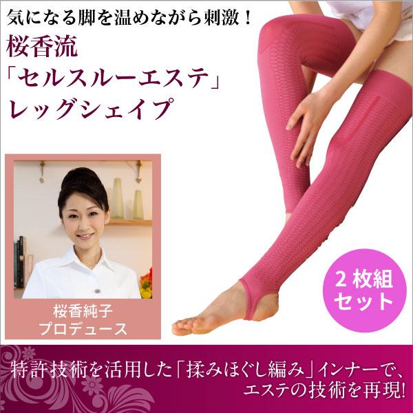 桜香流レッグシェイプ2枚組