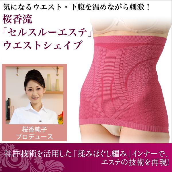 桜香流 セルスルーエステ ウエストシェイプ【送料無料】