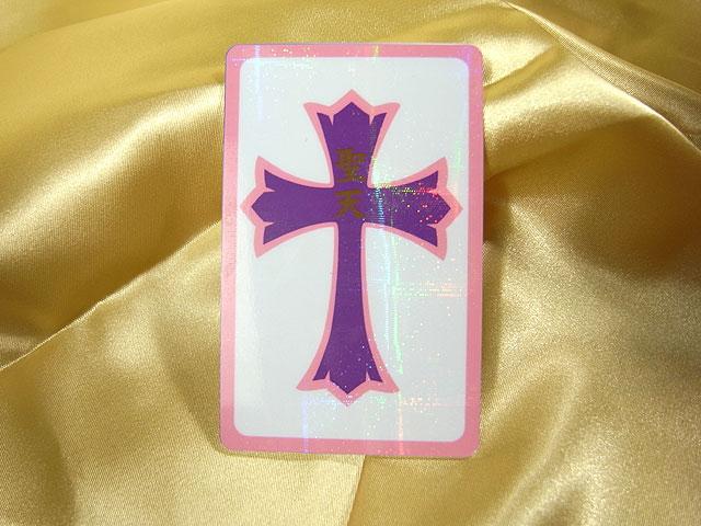 聖天クロス・カードジャケット
