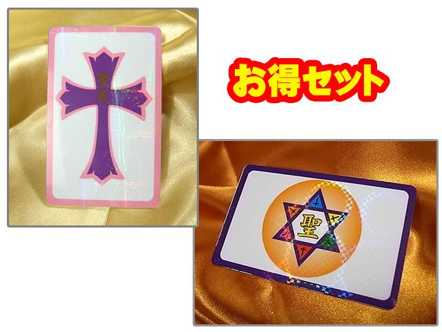カードジャケットお得セット(各1枚)