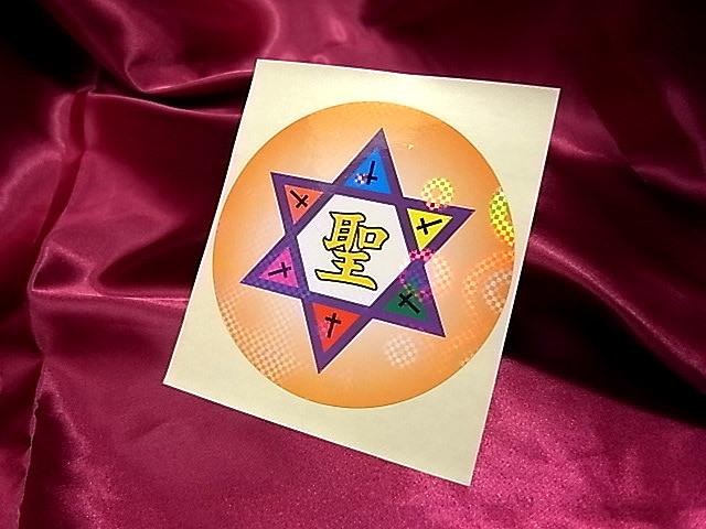 六芒星・聖ホログラムステッカー(5枚入り)