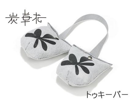 炭草花【トゥーキーパー】