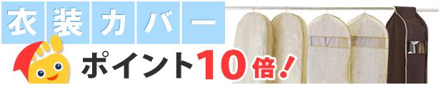 人気衣装カバーポイント10倍!