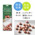 天然シダー防虫剤【シダーボール10個入り】