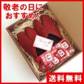 敬老の日の贈り物に!足袋スリッパギフトセット(ギフトBOX入り)送料無料