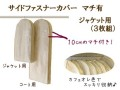 サイドファスナー衣装カバー(マチ有ジャケット用)