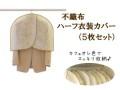 不織布ハーフ衣装カバー