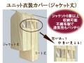 【ユニット衣装カバー(ジャケット丈)】