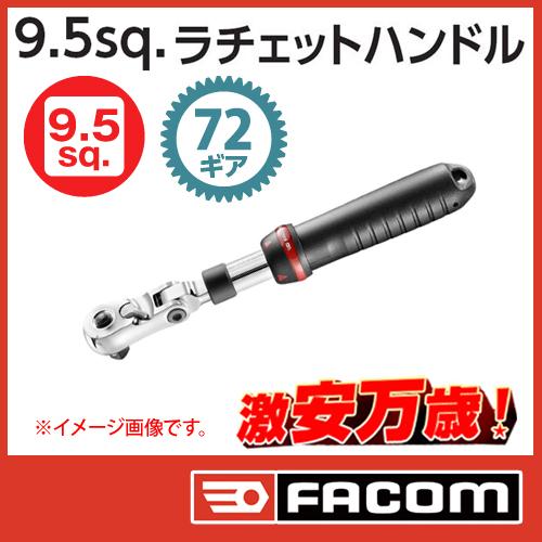 FACOM JXL171 フレックスエクステンダブルラチェットハンドル