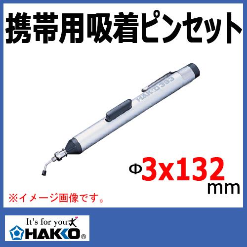 白光 ハッコー HAKKO    携帯用吸着ピンセット   393-1