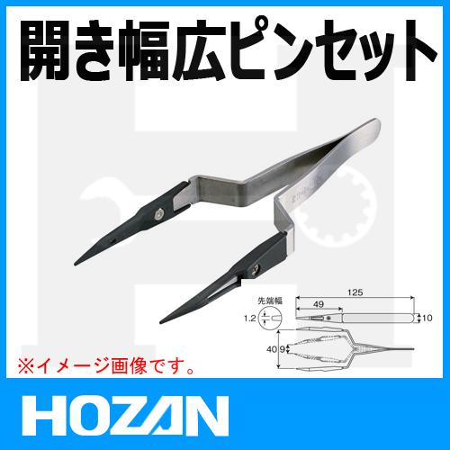 HOZAN(ホーザン) P-848 開き幅広ピンセット