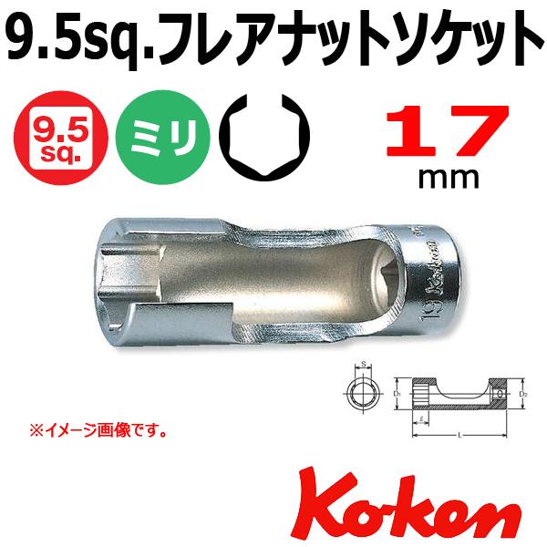 KOKEN コーケン工具 3300FN-17の通販は原工具へ。