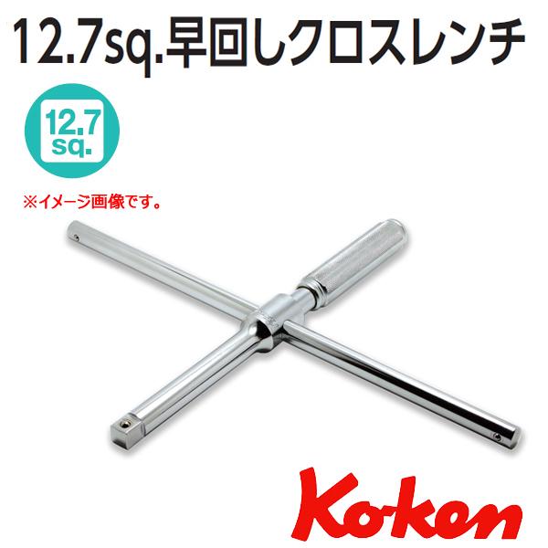 KOKEN コーケン工具 4711Xの通販は原工具へ。