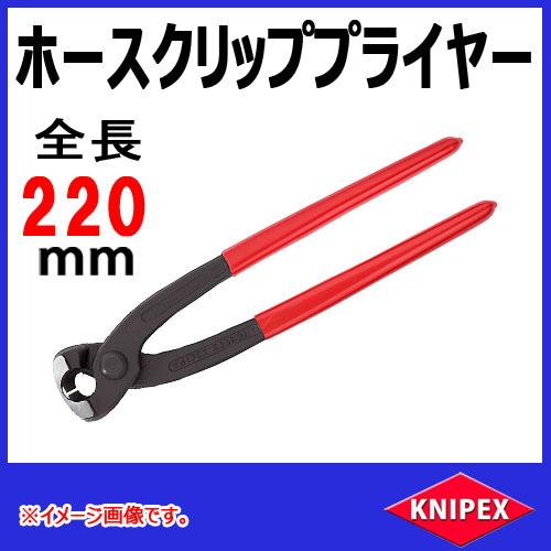 Knipex 1099-I220 クランプホースバンドプライヤー 2-ear