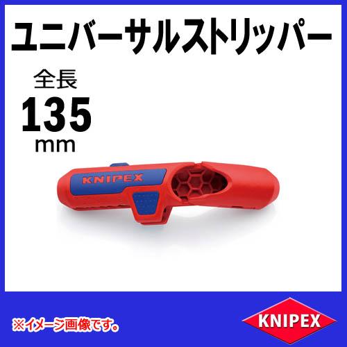 Knipex 1695-01
