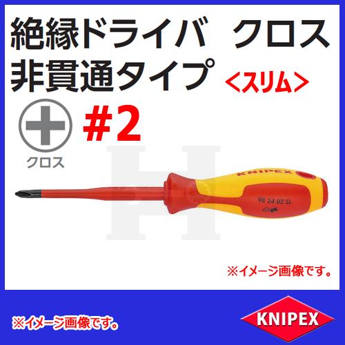 Knipex 9824-02 絶縁ドライバー